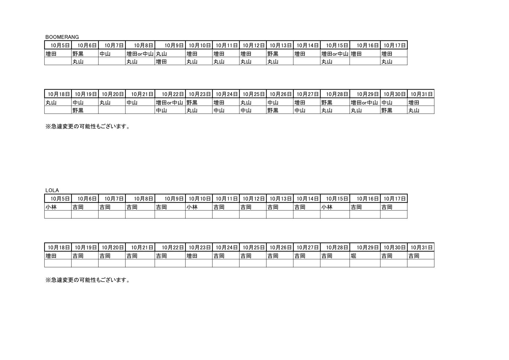 シフトBLOG11 20-52-30 Sheet1